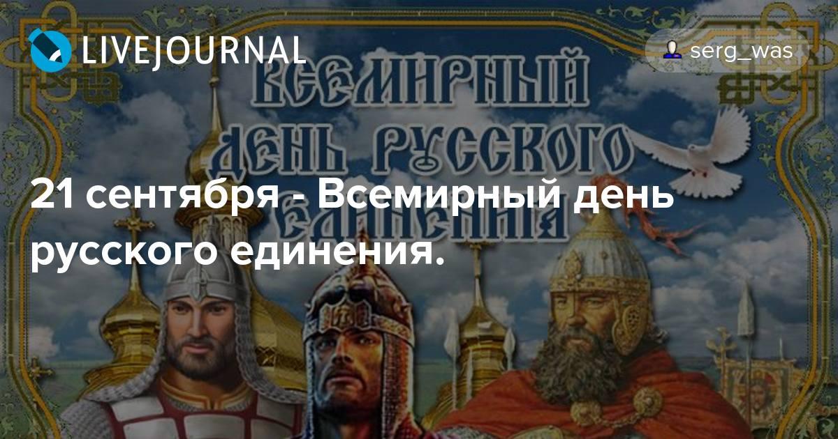 всемиргый дкнь русского единения