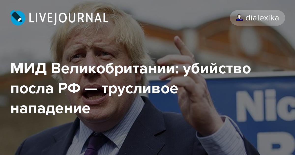 МИД Великобритании: убийство посла РФ — трусливое ... - photo#18