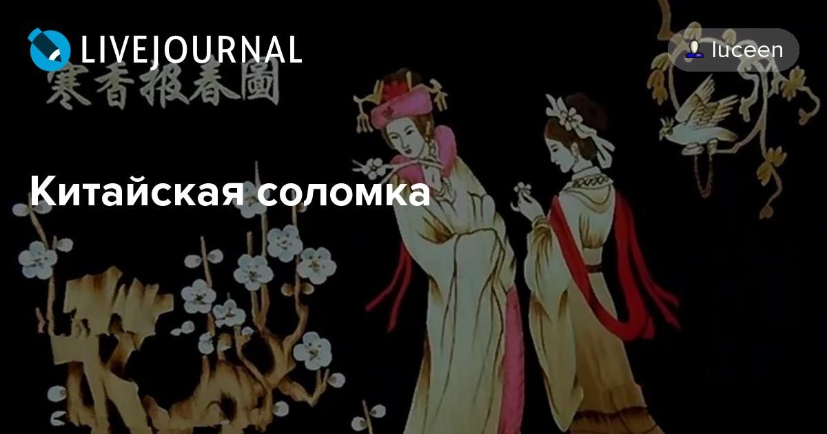 Китайская соломка - Сообщество «Суть времени» в Livejournal - photo#29