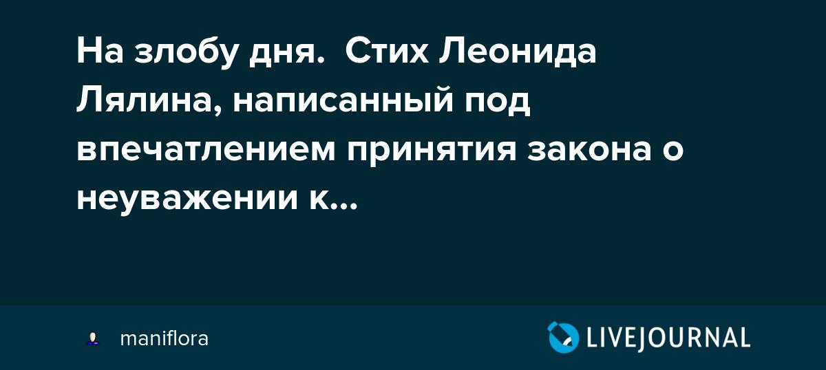 как правило, стихи на злобу дня о жизни в россии выполненный лучших