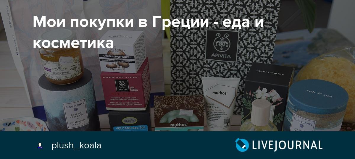Косметика из греции макровита купить официальный сайт эйвон ру