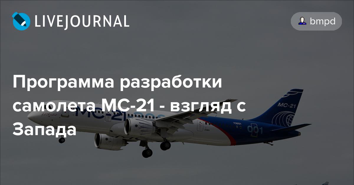 Программа разработки самолета МС-21 - взгляд с Запада ...