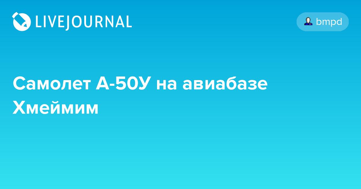 Самолет А-50У на авиабазе Хмеймим