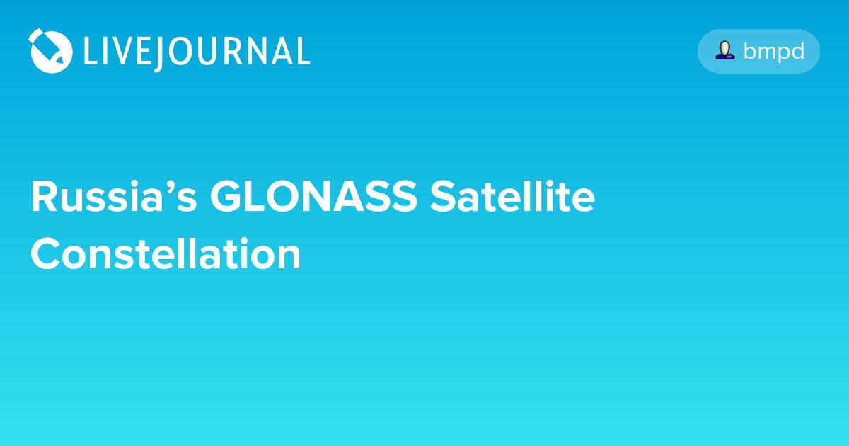 Russia's GLONASS Satellite Constellation: bmpd — LiveJournal