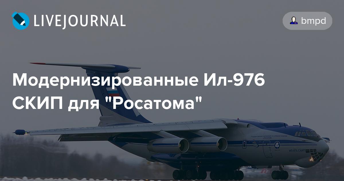 """Модернизированные Ил-976 СКИП для """"Росатома"""""""