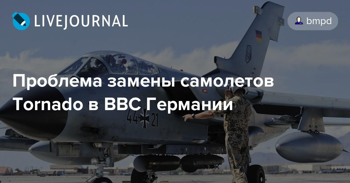 Проблема замены самолетов Tornado в ВВС Германии