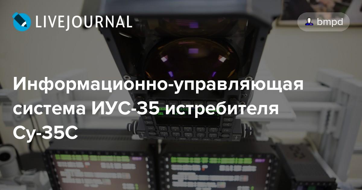 Информационно-управляющая система ИУС-35 истребителя Су-35С