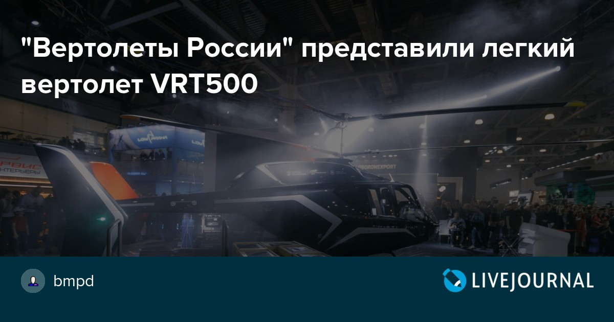 """""""Вертолеты России"""" представили легкий вертолет VRT500"""