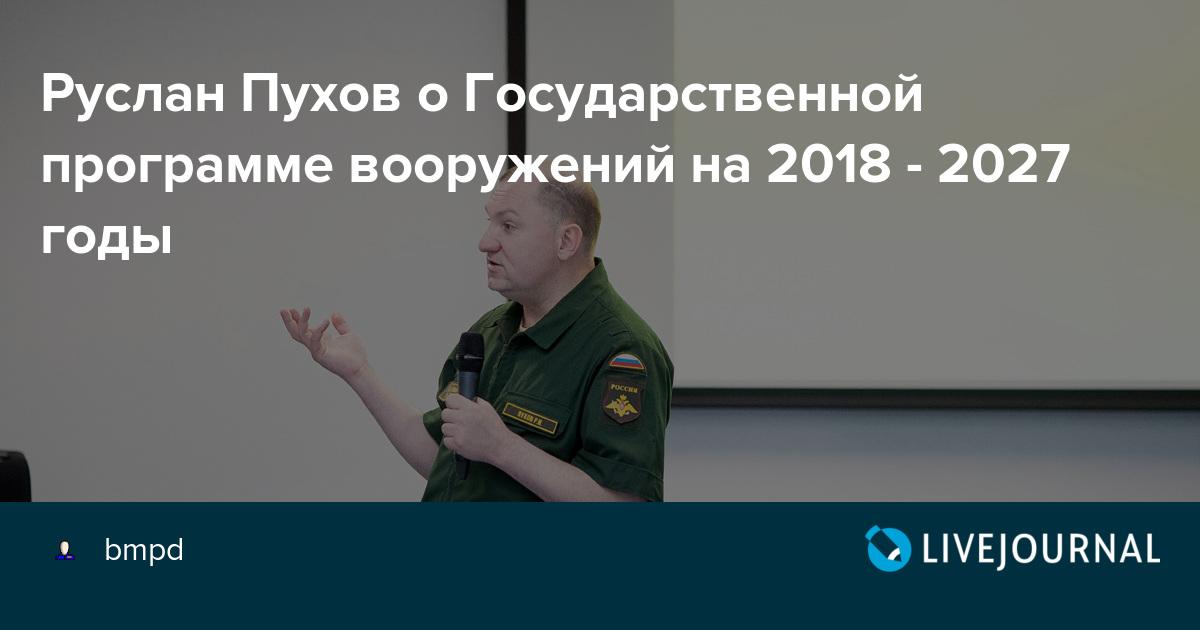 Руслан Пухов о Государственной программе вооружений на 2018 - 2027 годы