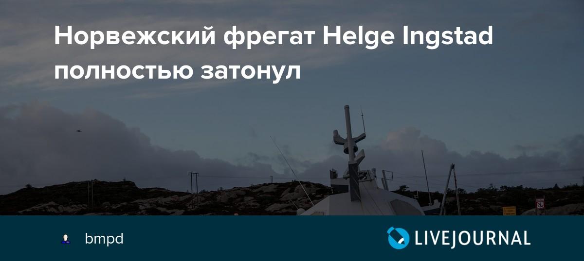 Норвежский фрегат Helge Ingstad полностью затонул