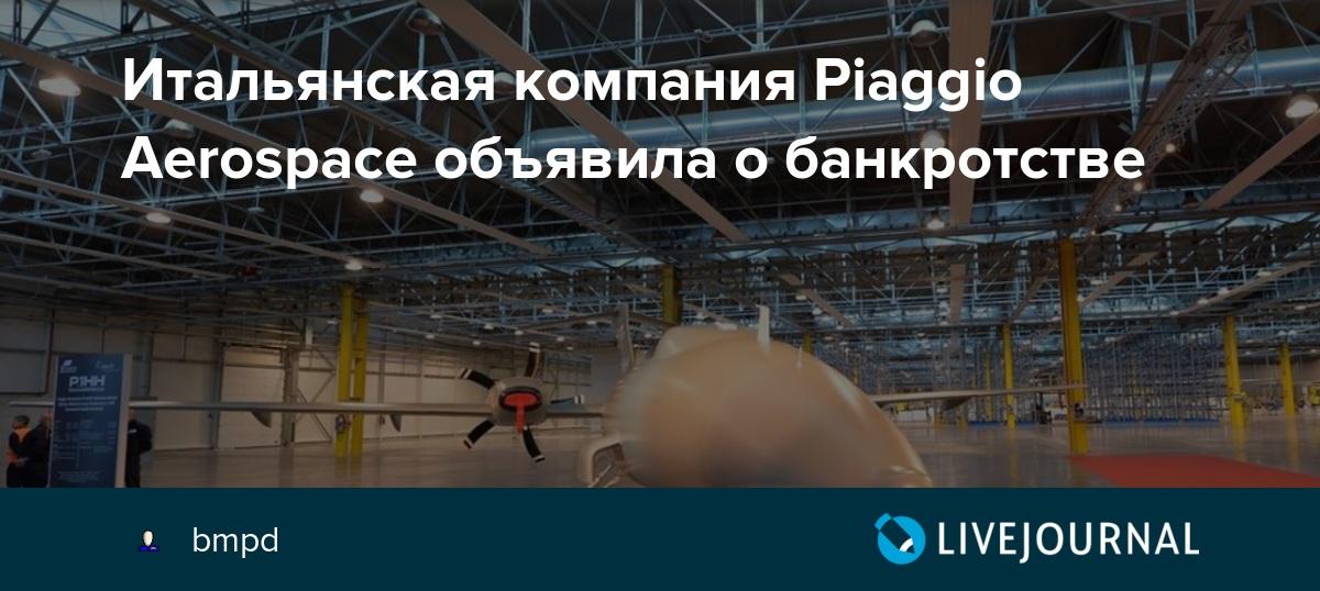 Итальянская компания Piaggio Aerospace объявила о банкротстве