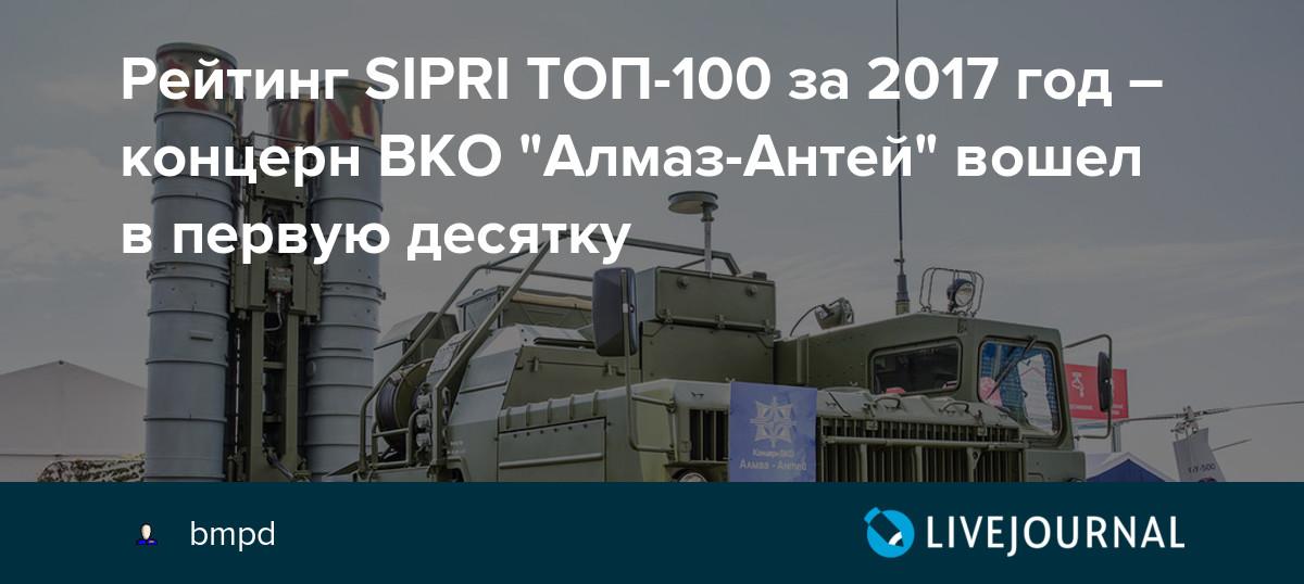 """Рейтинг SIPRI ТОП-100 за 2017 год – концерн ВКО """"Алмаз-Антей"""" вошел в первую десятку"""