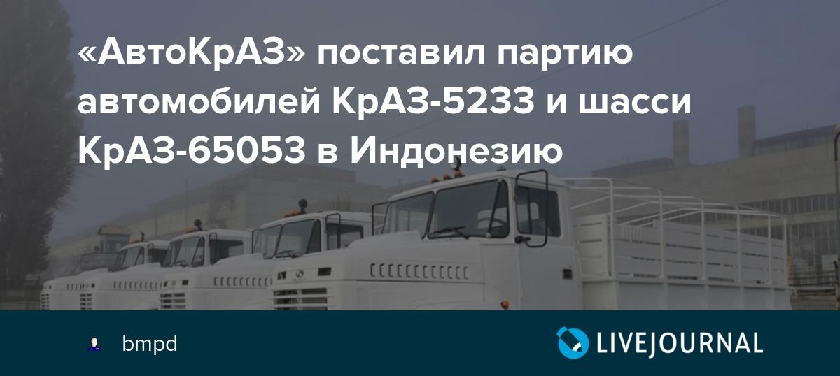«АвтоКрАЗ» поставил партию автомобилей КрАЗ-5233 и шасси КрАЗ-65053 в Индонезию