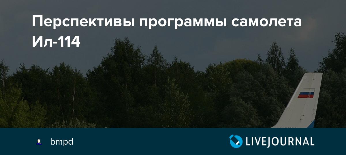 Перспективы программы самолета Ил-114