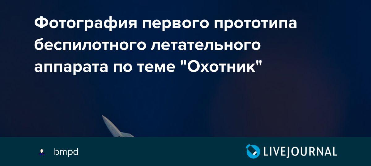 """Фотография первого прототипа беспилотного летательного аппарата по теме """"Охотник"""""""