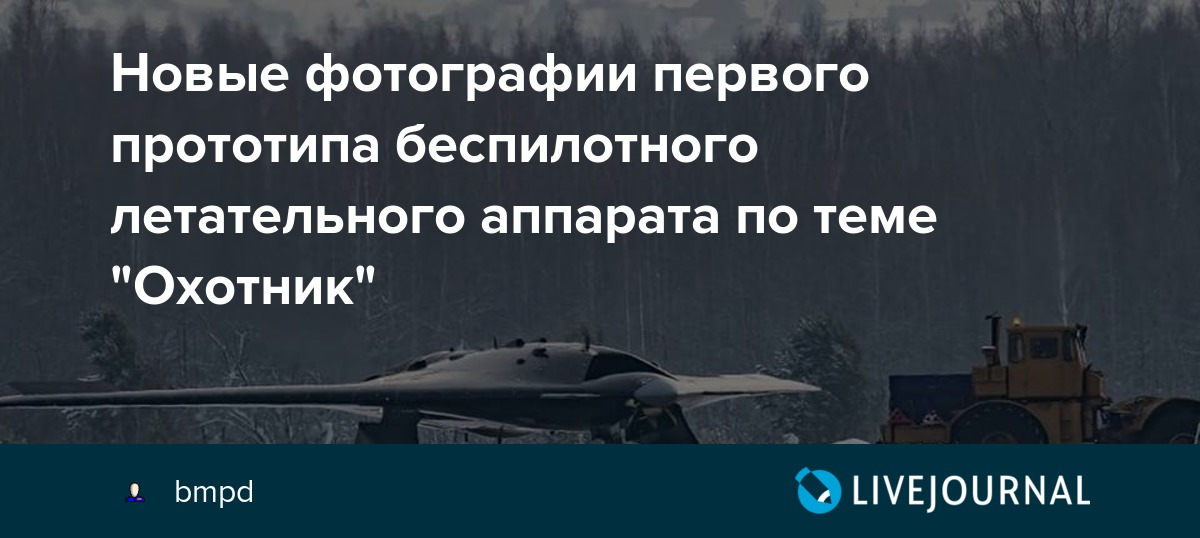 """Новые фотографии первого прототипа беспилотного летательного аппарата по теме """"Охотник"""""""
