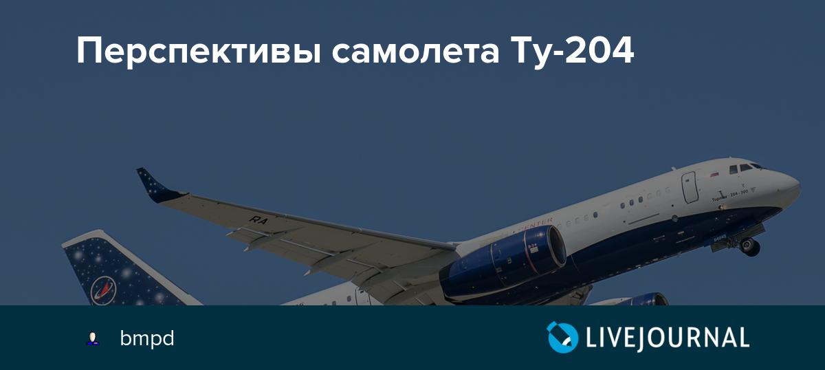 Перспективы самолета Ту-204