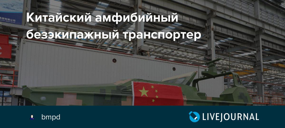 Китайский амфибийный безэкипажный транспортер