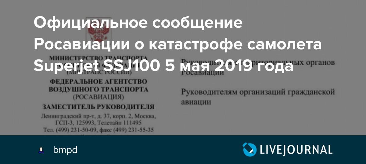 Официальное сообщение Росавиации о катастрофе самолета Superjet SSJ100 5 мая 2019 года