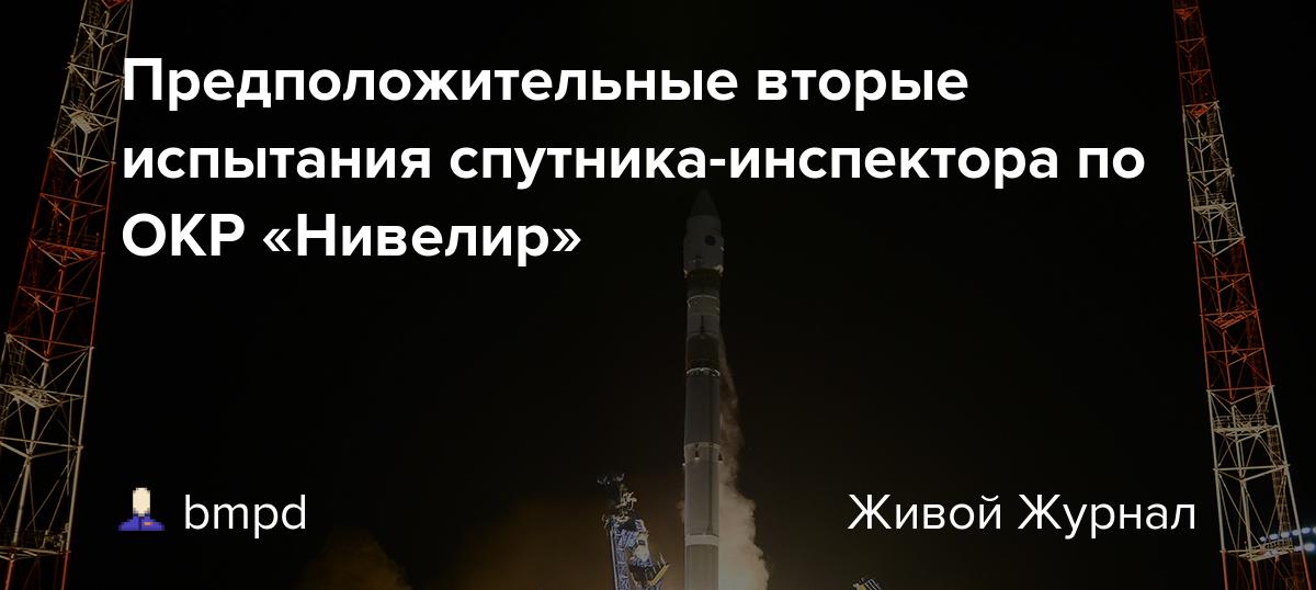Предположительные вторые испытания спутника-инспектора по ОКР «Нивелир»