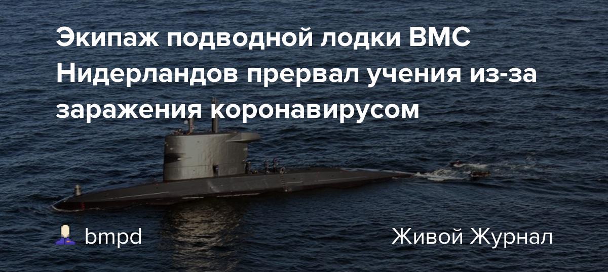 Экипаж подводной лодки ВМС Нидерландов прервал учения из-за заражения коронавирусом