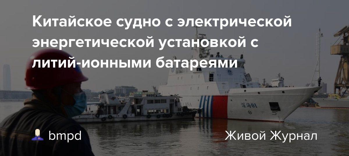 Китайское судно с электрической энергетической установкой с литий-ионными батареями