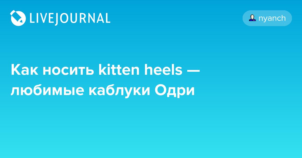 Как носить kitten heels — любимые каблуки Одри