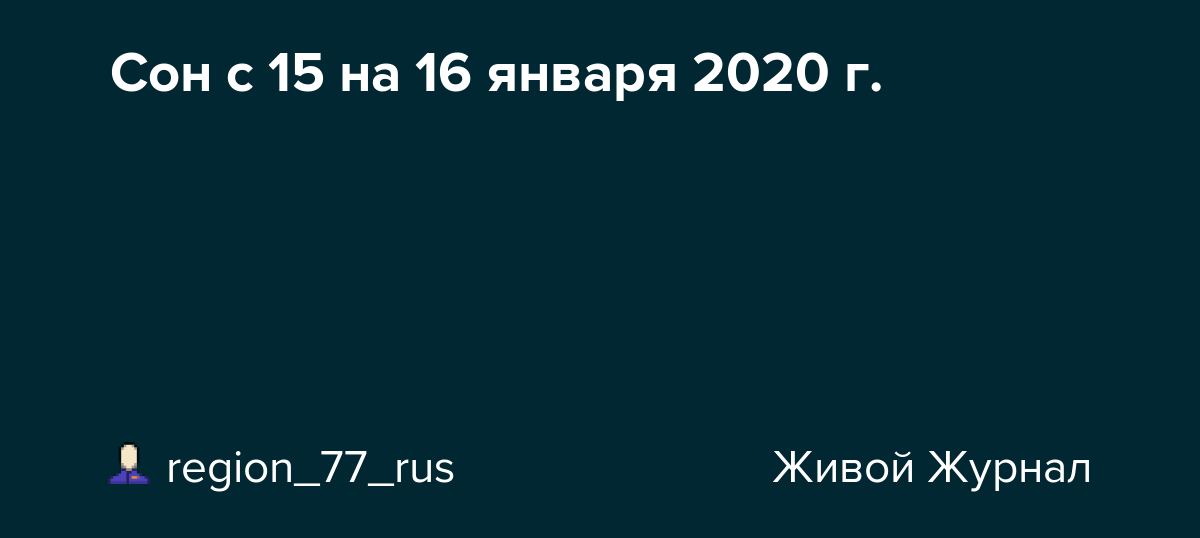 Сны с 14 на 15 февраля 2020