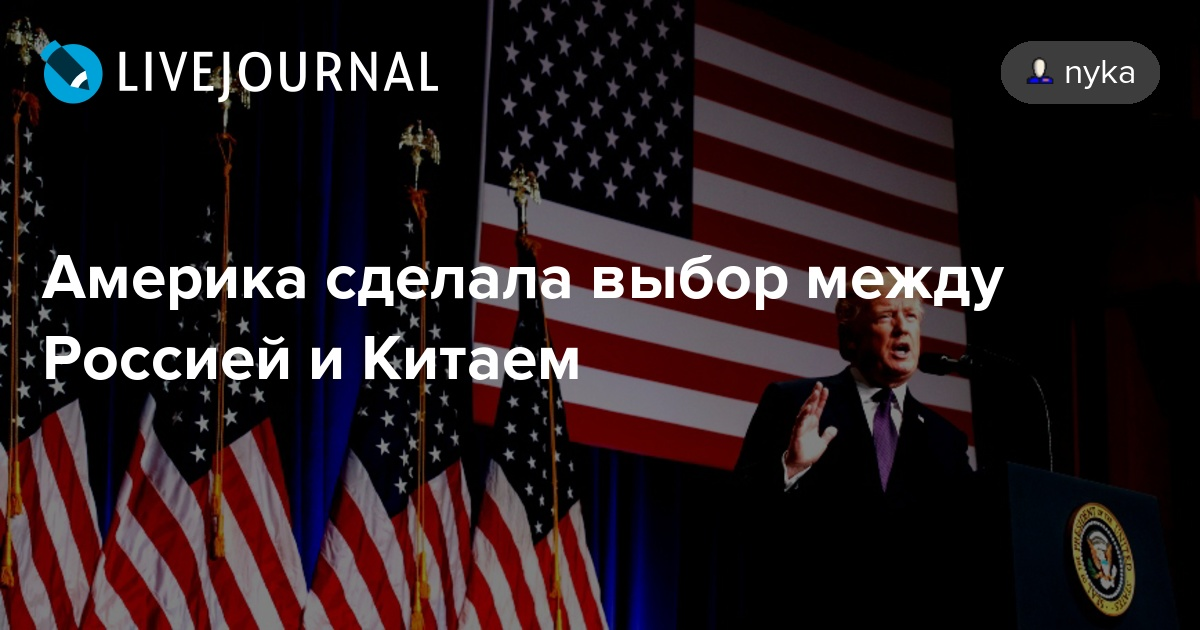 Как америка сделает россию 814
