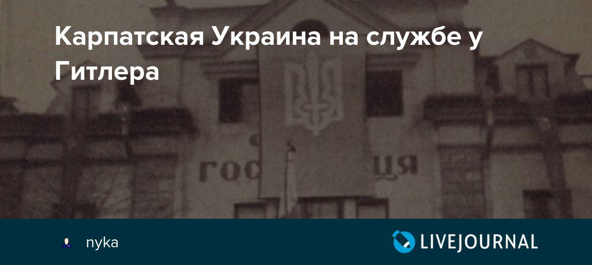 Карпатская Украина на службе у Гитлера