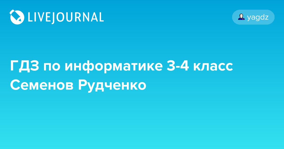 Готовые Домашние Задания По Информатике 3- 4 Класс Семёнов Рудченко
