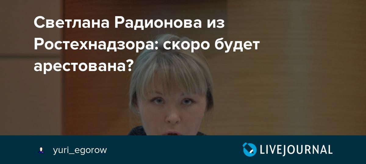 Светлана Радионова и ее невиданная коррупция в Ростехнадзоре или ... | 538x1200