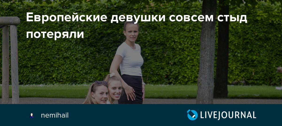 женщина запрокидывает видео эх девчонки совсем стыд потеряли поднял голову смотрел