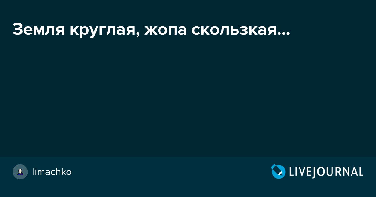 Мир круглый жопа скользская