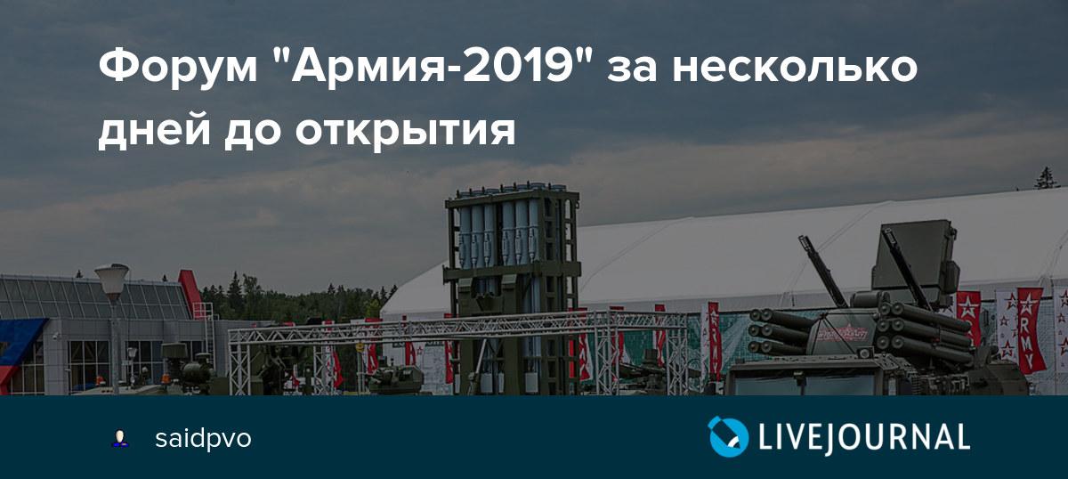 """Форум """"Армия-2019"""" за несколько дней до открытия"""