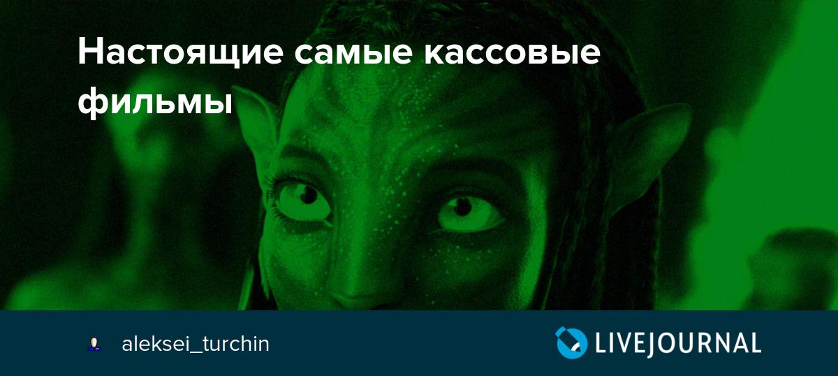 настоящие самые кассовые фильмы Alekseiturchin Livejournal