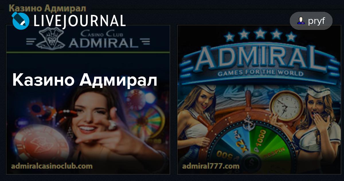 адмирал казино клуб