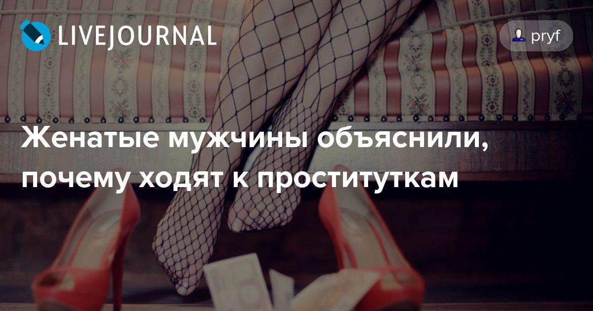 pochemu-muzhchini-zhenyatsya-na-prostitutkah