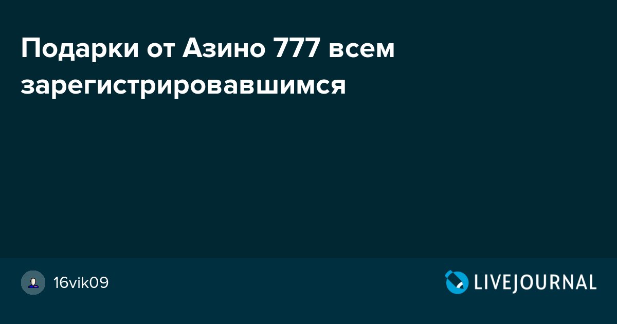 азино777 регистрироваться