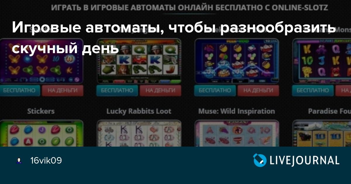 Азартные игровые автоматы онлайн