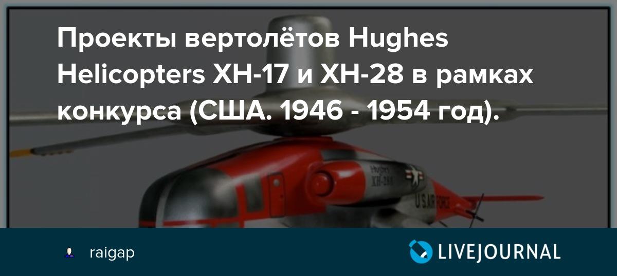 Проекты вертолётов Hughes Helicopters ХН-17 и ХН-28 в рамках конкурса (США. 1946 - 1954 год).