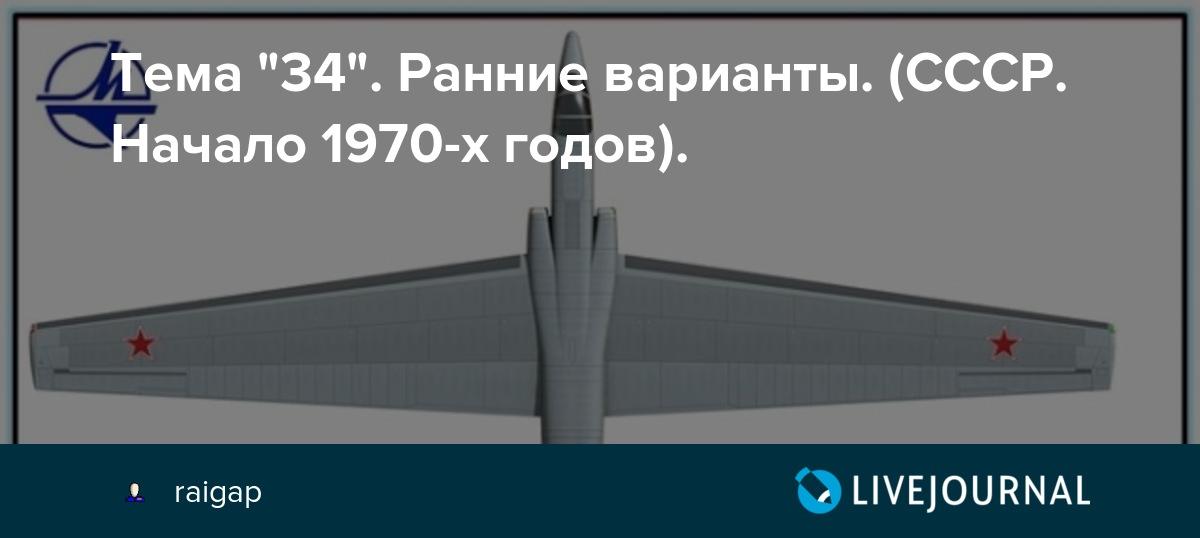 """Тема """"34"""". Ранние варианты. (СССР. Начало 1970-х годов)."""
