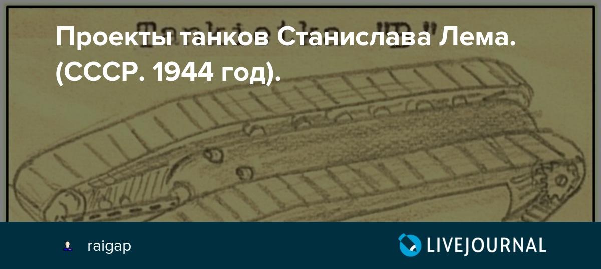 Проекты танков Станислава Лема. (СССР. 1944 год).
