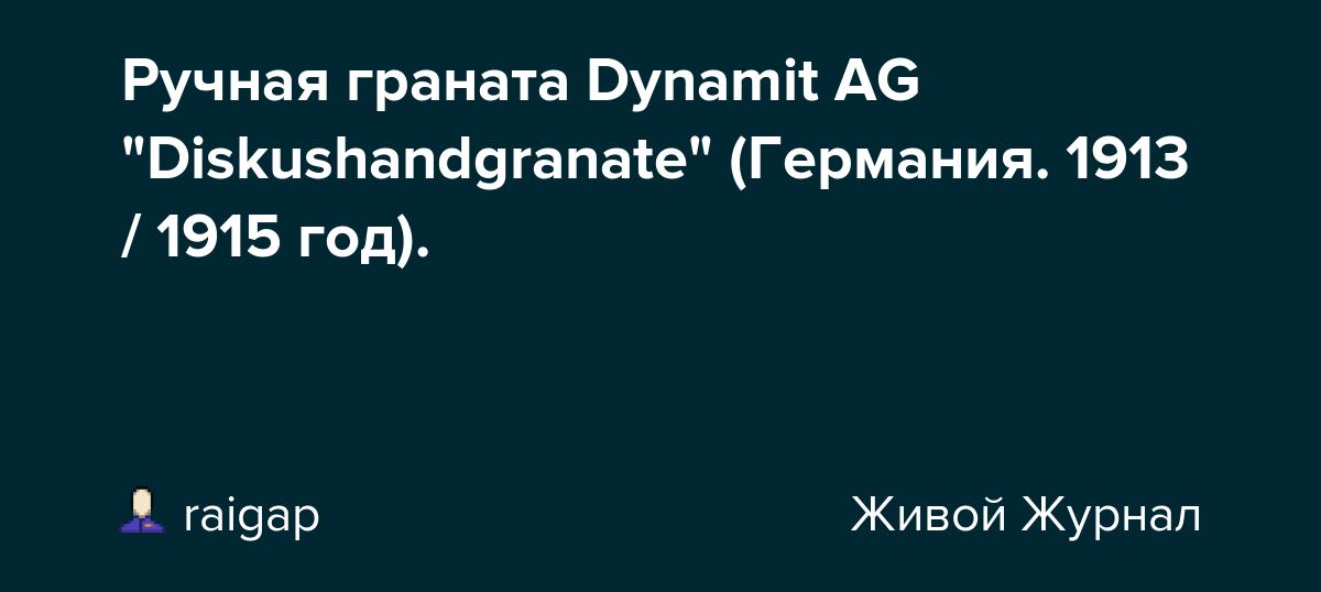"""Ручная граната Dynamit AG """"Diskushandgranate"""" (Германия. 1913 / 1915 год)."""