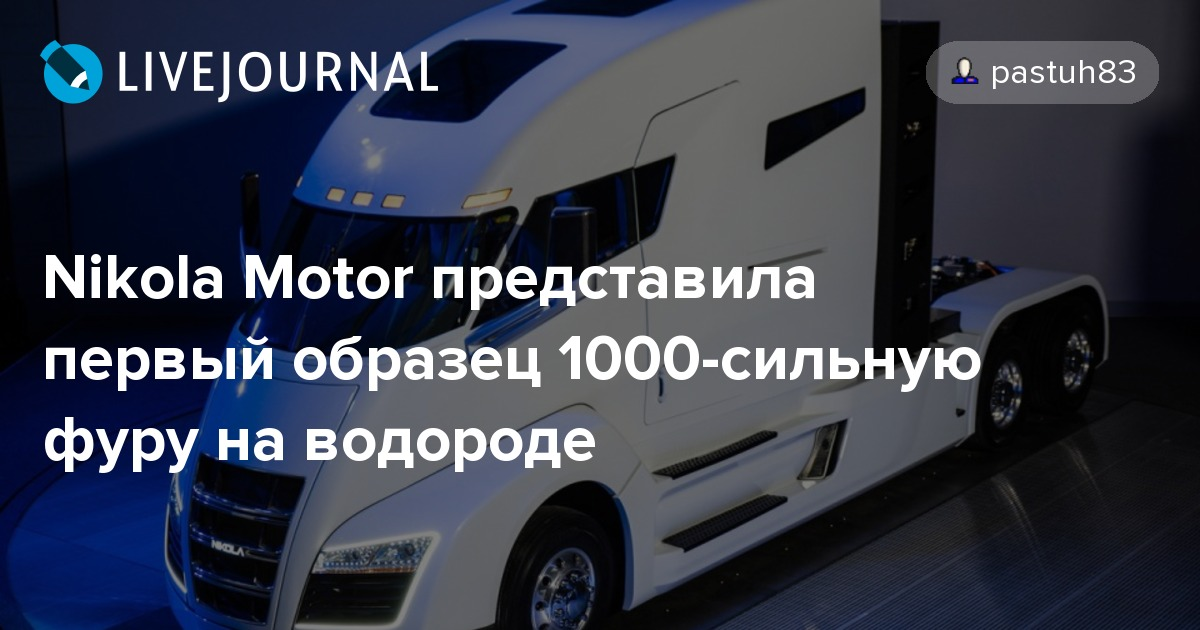 Nikola motor 1000 for Nikola motors stock price