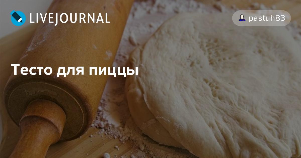 Рецепт теста для пиццы по итальянски