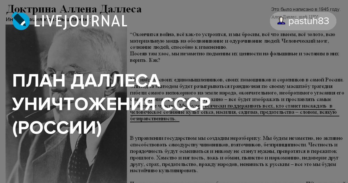 Аллен даллес план уничтожения россии скачать fb2