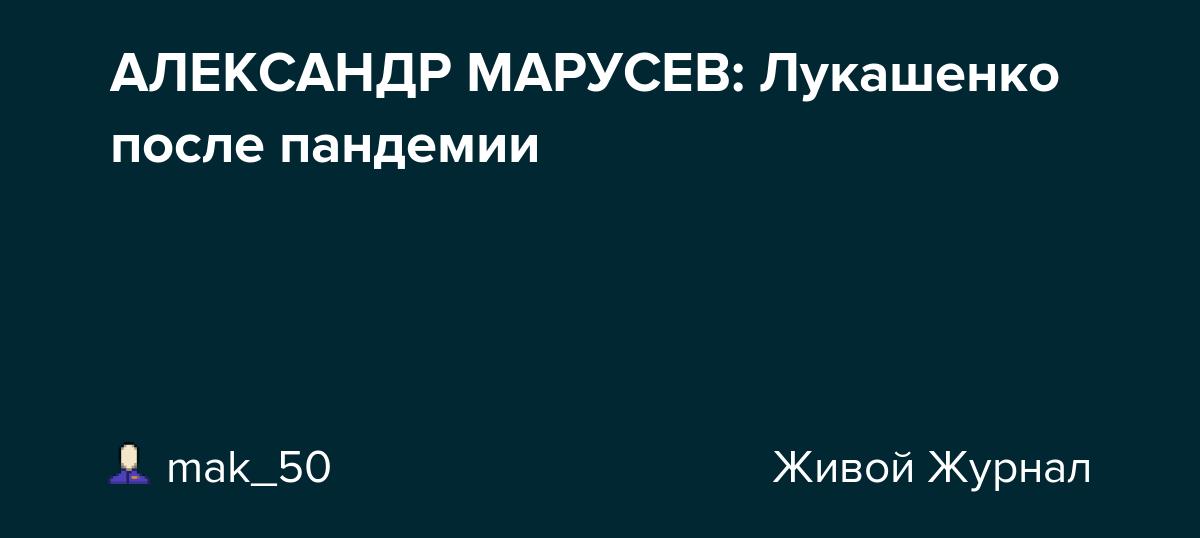АЛЕКСАНДР МАРУСЕВ: Лукашенко после пандемии