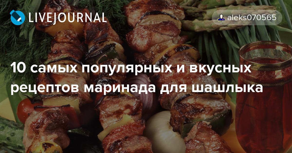 Как сделать вкусный шашлык рецепты 597