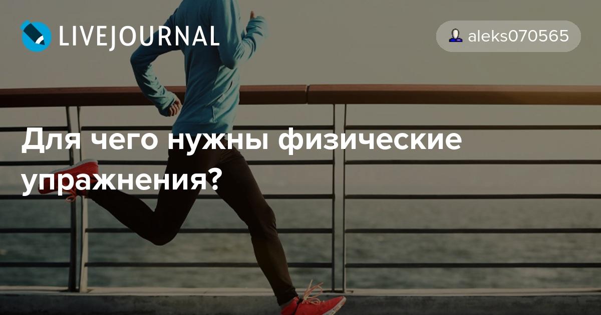 Для чего нужны физические упражнения?: aleks070565 — LiveJournal